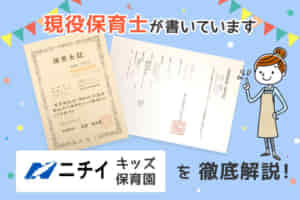 【保育士求人】ニチイキッズ保育園の評判・給与・特徴を徹底解説!
