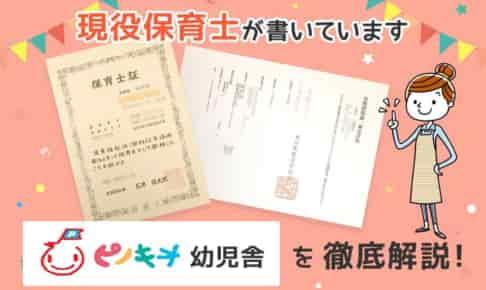 【保育士求人】ピノキオ幼児舎の評判・特徴・求人を徹底解説!