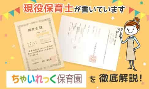 【保育士求人】ちゃいれっく保育園の評判・給与・選考を徹底解説!