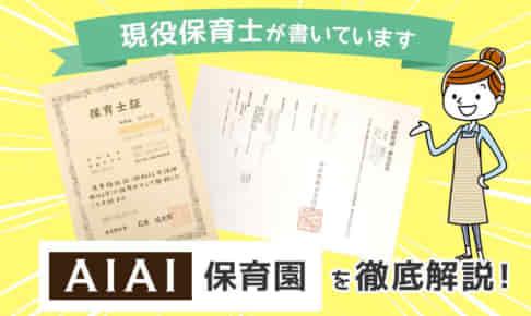 【保育士求人】あい・あい保育園の評判・特徴・給与を徹底解説!