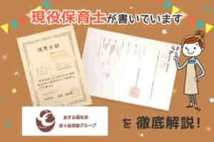 【保育士求人】茶々保育園の評判・給与・選考を徹底解説!