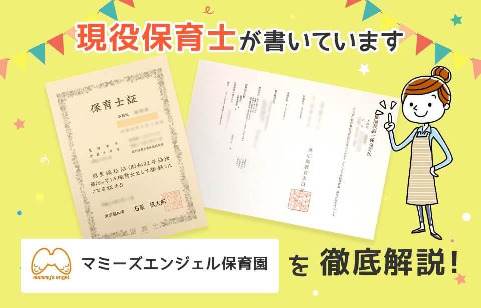 【保育士求人】株式会社マミーズエンジェルの評判・給与・選考を解説!