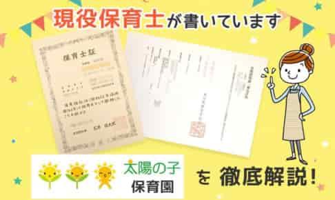 【保育士求人】太陽の子保育園の評判・給与・特徴を徹底解説!