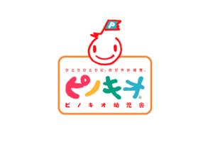 【保育士転職】ピノキオ幼児舎の評判・特徴・求人を徹底解説!