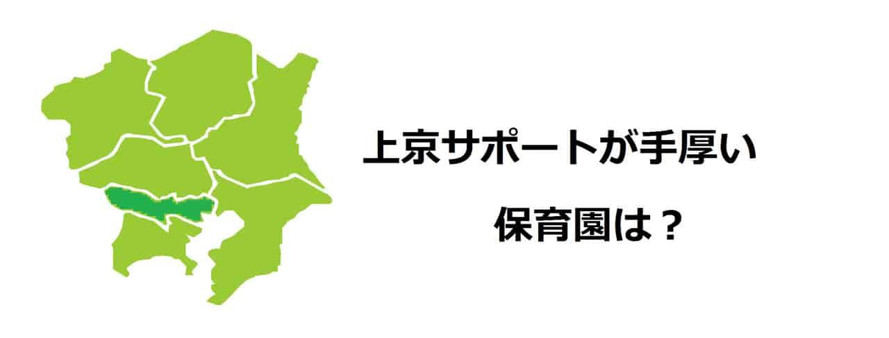 東京で働きたい保育士応援!上京サポートが充実している保育園○選