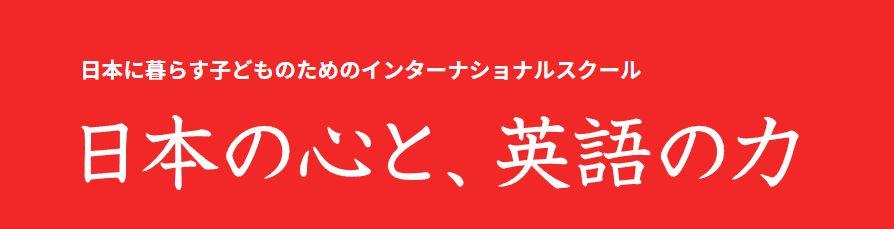 日本の心と英語力を育てるインターナショナルスクール