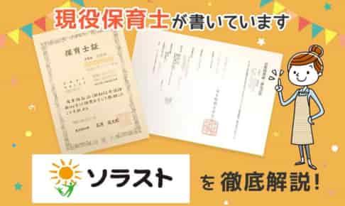 【保育士求人】ソラスト保育園の評判・給与・選考を徹底解説!
