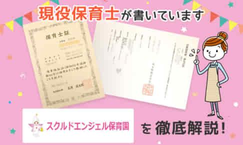 【保育士求人】スクルドエンジェル保育園の評判・給与・選考を徹底解説!
