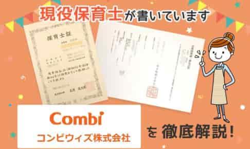 【保育士求人】コンビプラザ保育園の評判・給与・選考を徹底解説!
