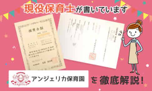 【保育士求人】アンジェリカ保育園の評判・給与・選考を徹底解説!