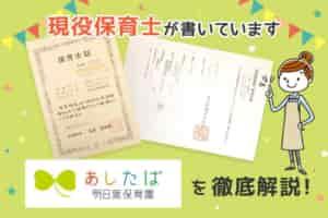 【保育士求人】明日葉保育園の評判・給与・選考を徹底解説!