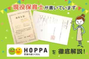 【保育士求人】京進のほいくえん「HOPPA」の評判・給与・選考を解説!