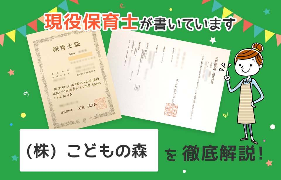 【保育士求人】株式会社こどもの森の保育園評判・給与・選考を解説!