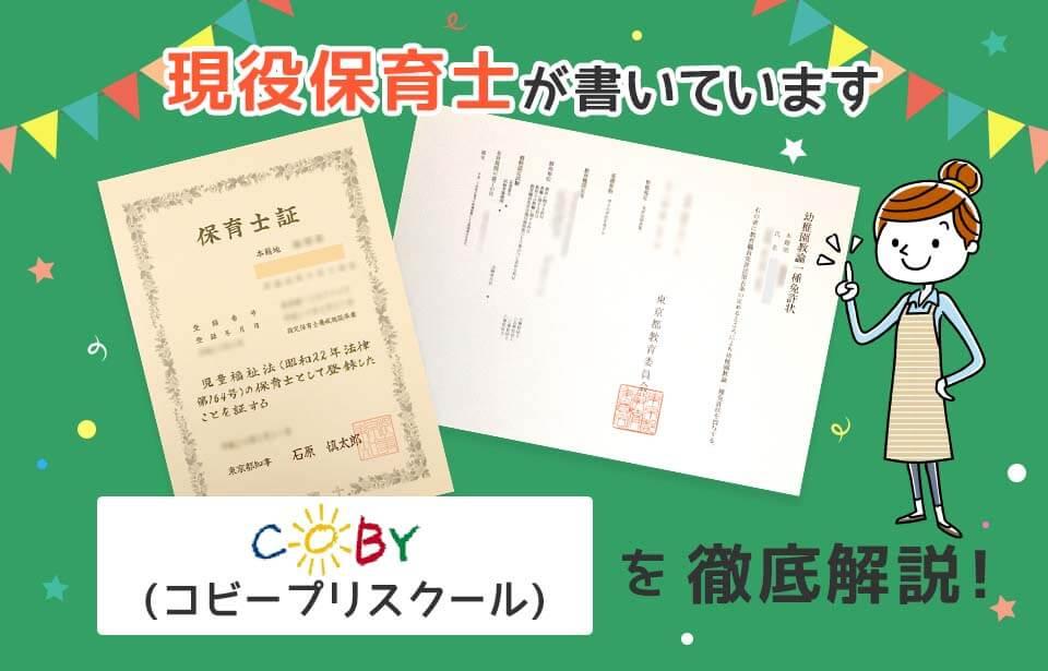 【保育士求人】コビープリスクールの評判・給与・選考を徹底解説!