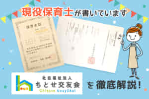【保育士求人】ちとせ保育園(ちとせ交友会)の評判・給与・選考を徹底解説!