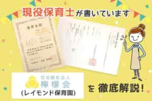 【保育士求人】レイモンド保育園(檸檬会)の評判・給与・選考を徹底解説!