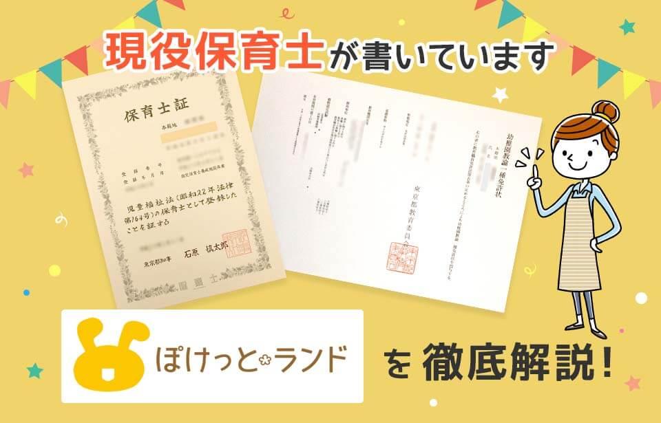 【保育士求人】ぽけっとランド保育園の評判・給与・選考を徹底解説!