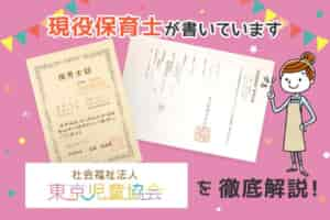 【保育士求人】社会福祉法人 東京児童協会の評判・給与を徹底解説!
