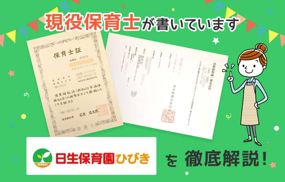 【保育士求人】日生保育園ひびきの評判・給与・選考を徹底解説!