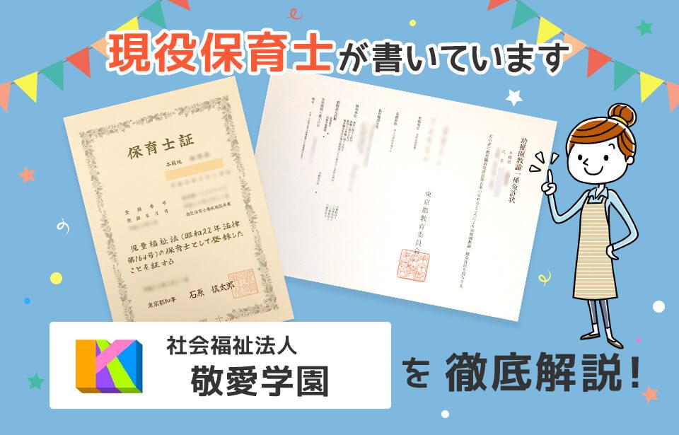 【保育士求人】社会福祉法人 敬愛学園の評判・給与・選考を徹底解説!