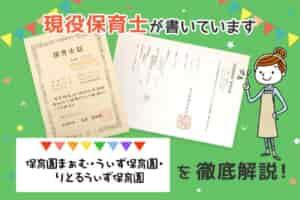 【保育士求人】株式会社WITHと彩保育会の評判・給与・選考を徹底解説!