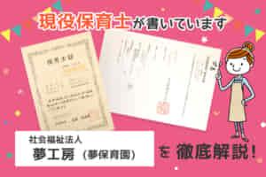 【保育士求人】夢保育園(社会福祉法人 夢工房)の評判・給与を徹底解説!
