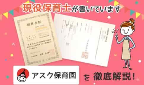 【保育士求人】アスク保育園の評判・給与・選考を徹底解説!