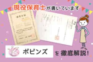【保育士求人】ポピンズナーサリースクールの評判・給与・選考を解説!
