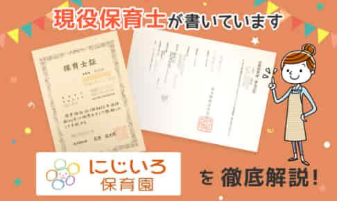 【保育士求人】にじいろ保育園の評判・給与・選考を徹底解説!