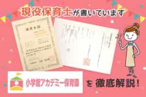 【保育士求人】小学館アカデミー保育園の評判・給与・選考を徹底解説!
