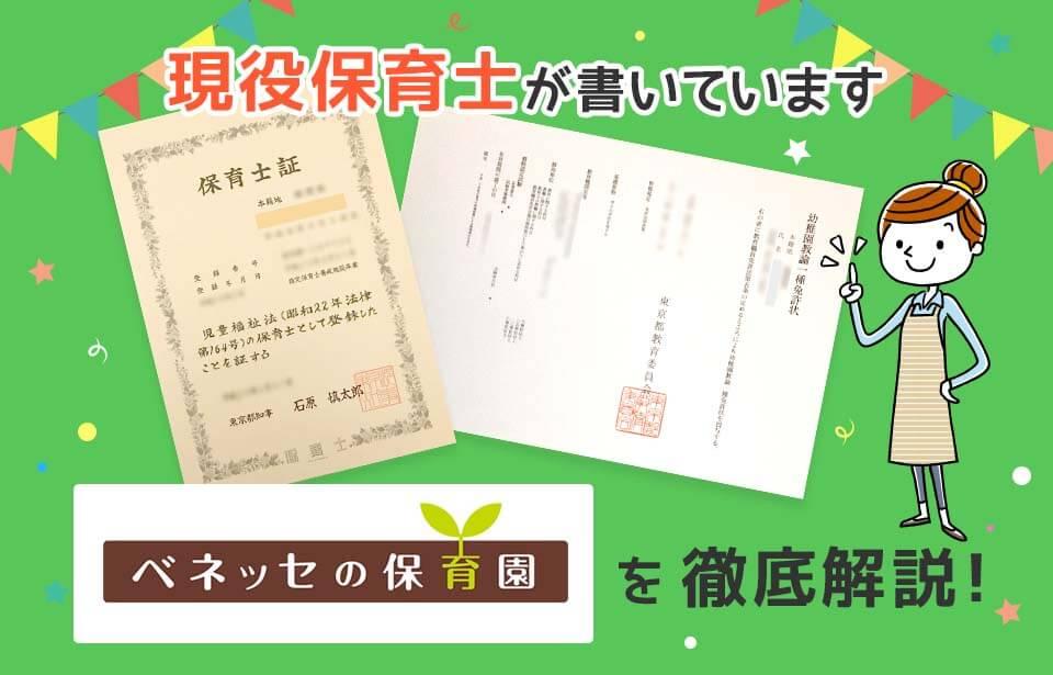 【保育士求人】ベネッセ保育園の評判・給与・選考を徹底解説!