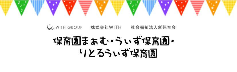 株式会社WITH・社会福祉法人彩保育会