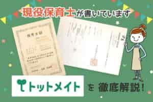 【保育士求人】トットメイト保育園の評判・給料・選考を徹底解説!