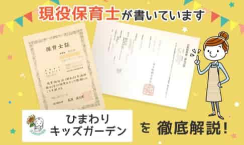 【保育士求人】ひまわりキッズガーデン(ひまわり福祉会)の評判・給料は?