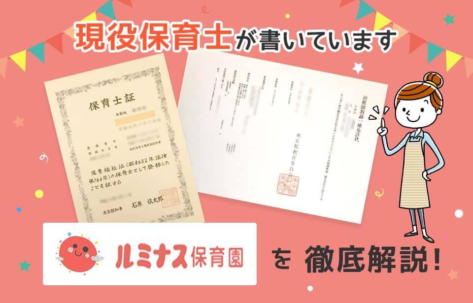 【保育士求人】ルミナス保育園の評判・給料・選考を徹底解説!