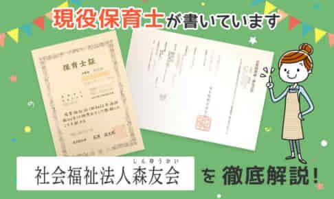【保育士求人】森友会が運営する保育園の評判・給料・選考を徹底解説!