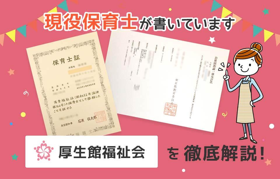 【保育士求人】厚生館福祉会の評判・給料・選考を徹底解説!