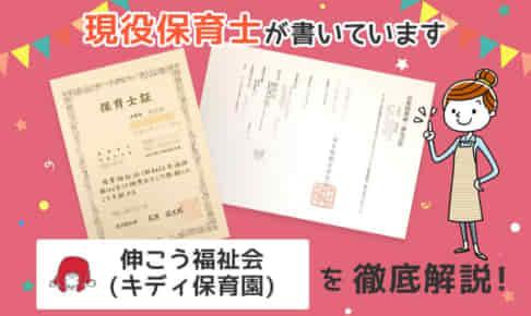 【保育士求人】伸こう福祉会(キディ保育園)の評判・給与・選考は?