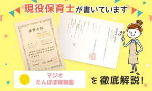 【保育士求人】マジオたんぽぽ保育園の評判・給与・選考を徹底解説!