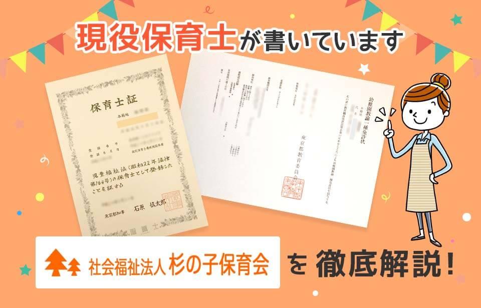 【保育士求人】杉の子保育会の評判・給与・選考を徹底解説!