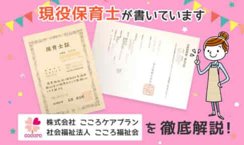 【保育士求人】こころケアプラン(こころ福祉会)の評判・給与・選考は?