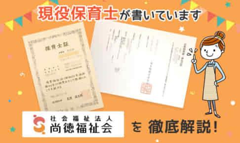 【保育士求人】尚徳福祉会の保育園評判は?給料・選考を徹底解説!