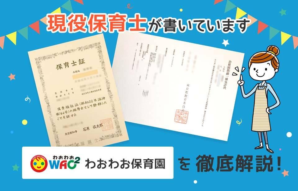 【保育士求人】わおわお保育園の評判・給料・選考を徹底解説!