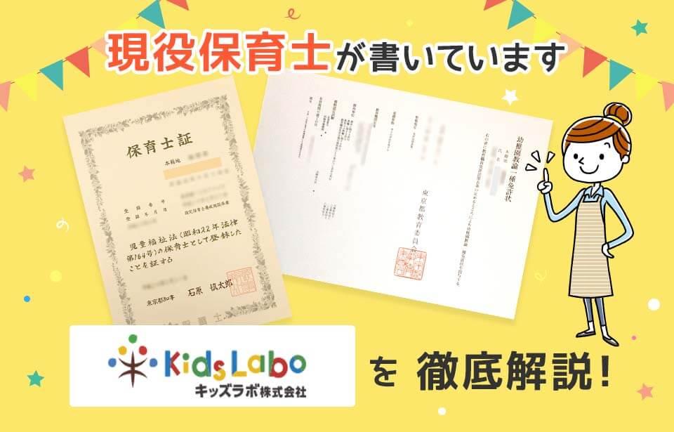 【保育士求人】キッズラボ保育園の評判・給与・選考を徹底解説!