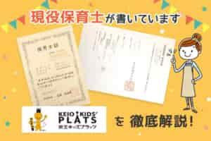 【保育士求人】京王キッズプラッツ保育園の評判・給料・選考を徹底解説!