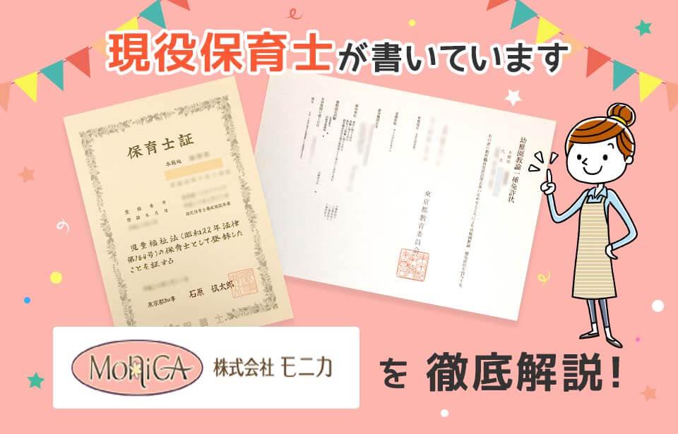 【保育士求人】モニカ保育園の評判・給料・選考を徹底解説!