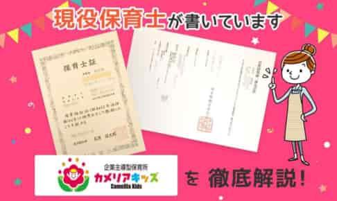 【保育士求人】カメリアキッズ保育園の評判・口コミは?給料・選考を解説!