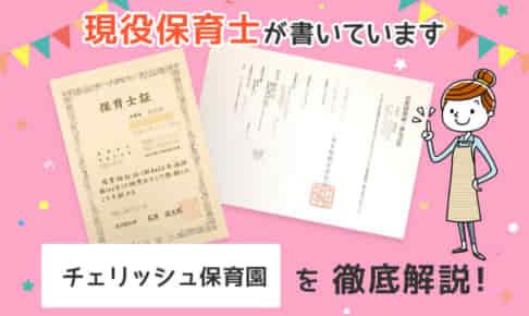 【保育士求人】チェリッシュ保育園の評判・給料・選考を徹底解説!