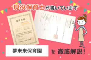 【保育士求人】夢未来保育園(我喜大笑)の評判・給与・選考を徹底解説!