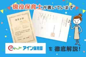 【保育士求人】アイン保育園の口コミ・評判は?給料・採用を解説!